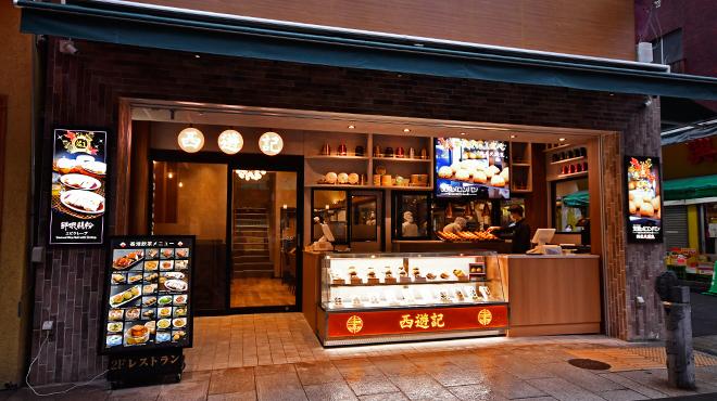 香港飲茶専門店 西遊記 横浜中華街 - メイン写真: