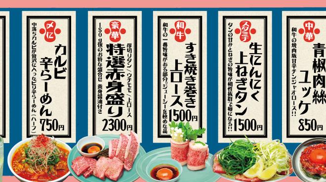 ホルモン肉五郎 - 料理写真:11月~ 1月の限定メニュー開催中♪