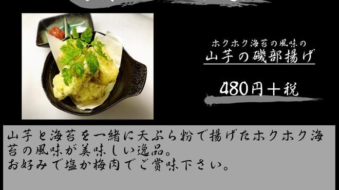 もつ鍋 岩本 - メイン写真: