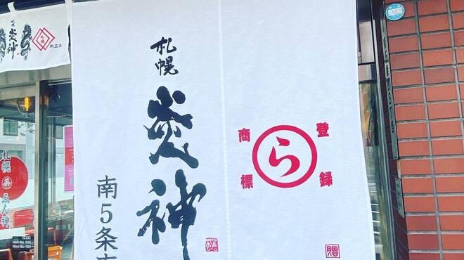 札幌ゑん神 - メイン写真: