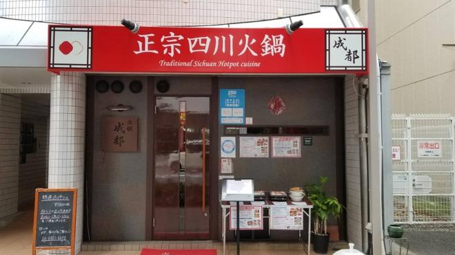 火鍋 成都 - メイン写真: