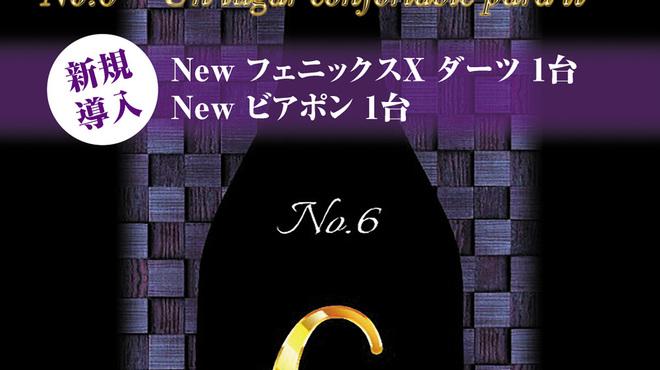 No.6 - メイン写真: