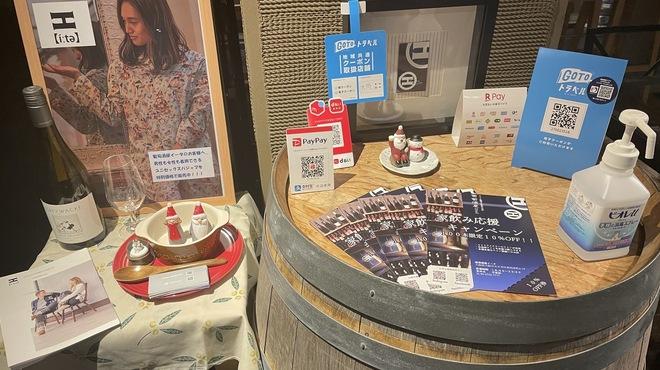 葡萄酒屋イータ - メイン写真: