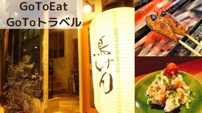 炭焼き串とおばんざいの店 鳥けん - メイン写真: