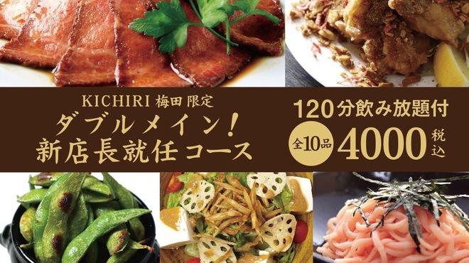 KICHIRI - 料理写真:ダブルメイン