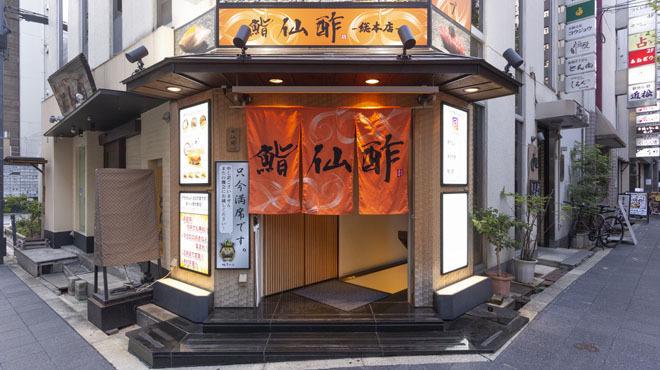 鮨 仙酢 - メイン写真: