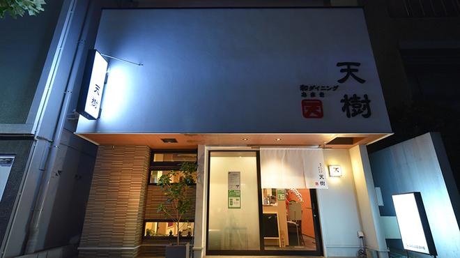 和ダイニング 天樹 - メイン写真: