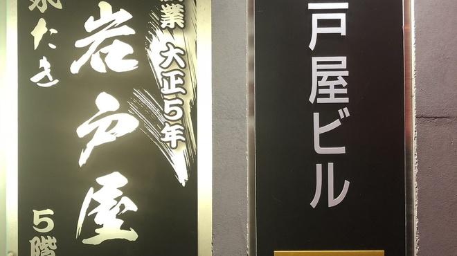 岩戸屋 - メイン写真: