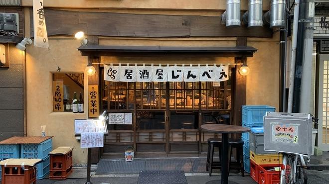 おでんとお蕎麦居酒屋 じんべえ - メイン写真: