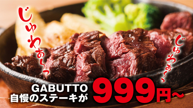 肉バル ガブット - メイン写真: