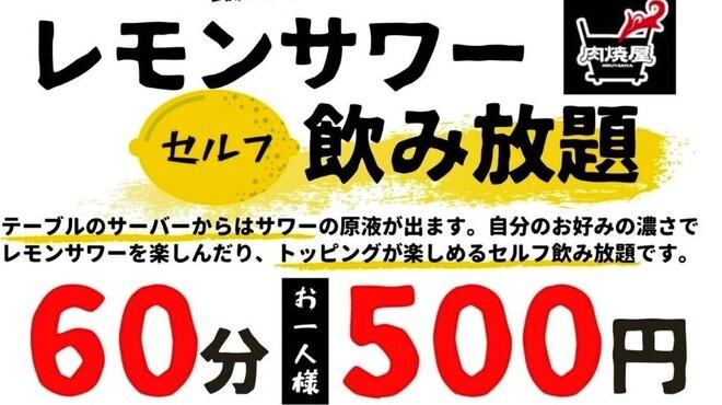 阪神尼崎 肉焼屋 - ドリンク写真: