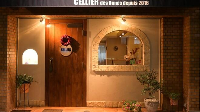 CELLIER - メイン写真: