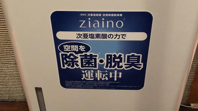 博多もつ鍋 山笠 - 内観写真:次亜塩素酸 空間除菌脱臭機ジアイーノで感染対策を行なっております。