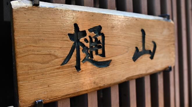 樋山 - メイン写真: