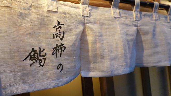 高柿の鮨 - メイン写真: