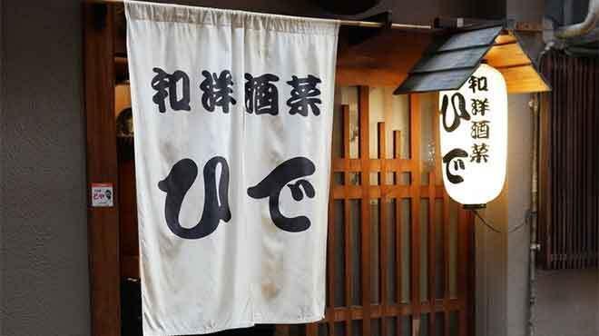 和洋酒菜 ひで - メイン写真: