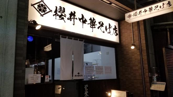 櫻井中華そば店 - メイン写真: