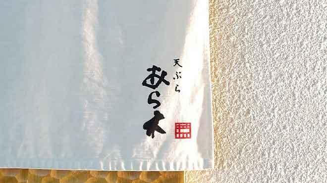 天ぷらあら木 - メイン写真: