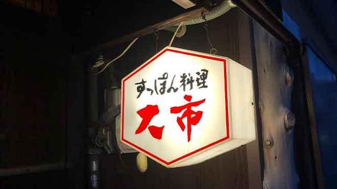 大市 - メイン写真: