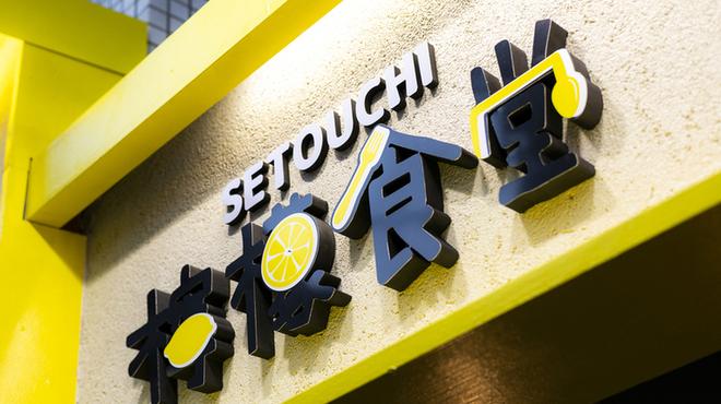 SETOUCHI檸檬食堂 - メイン写真: