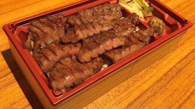 炭焼き牛たん 徳茂 - メイン写真: