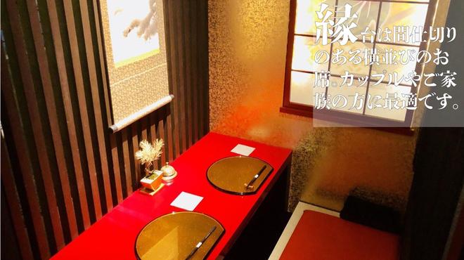 日本酒と創作懐石 恵比寿ちょこっと - メイン写真: