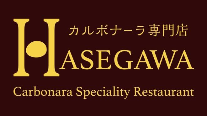 カルボナーラ専門店 ハセガワ - メイン写真: