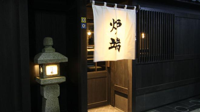 炉端の佐藤 - メイン写真: