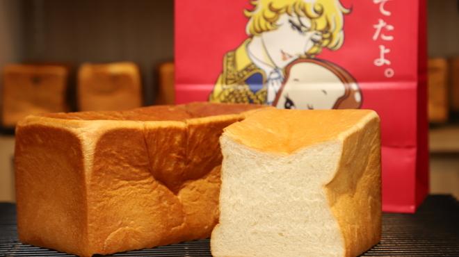 高級 食パン