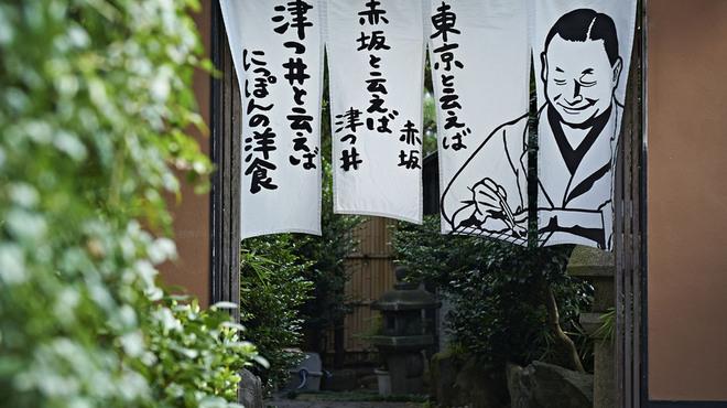 赤坂 津つ井 - メイン写真: