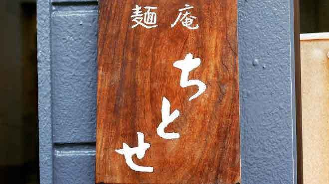 麺庵ちとせ - メイン写真: