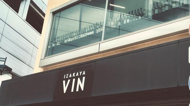 IZAKAYA VIN - メイン写真: