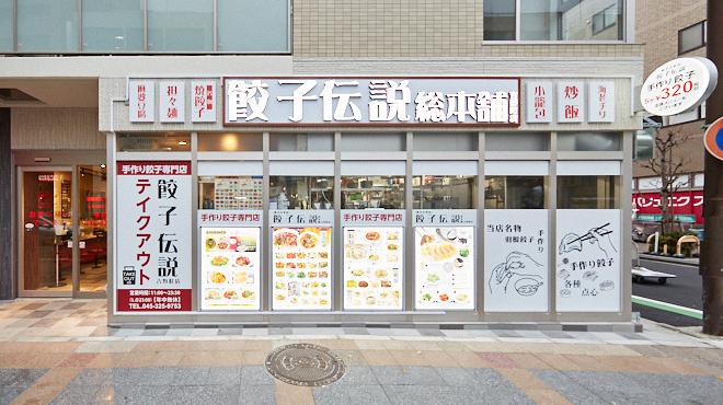 餃子伝説総本舗 - メイン写真: