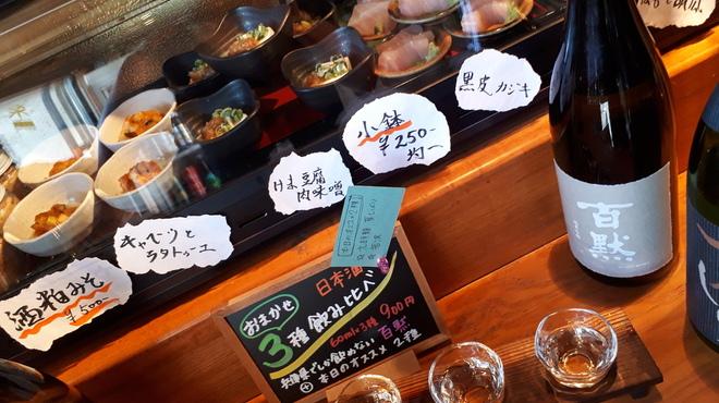 猪名寺酒場 馳走屋 楽 - メイン写真: