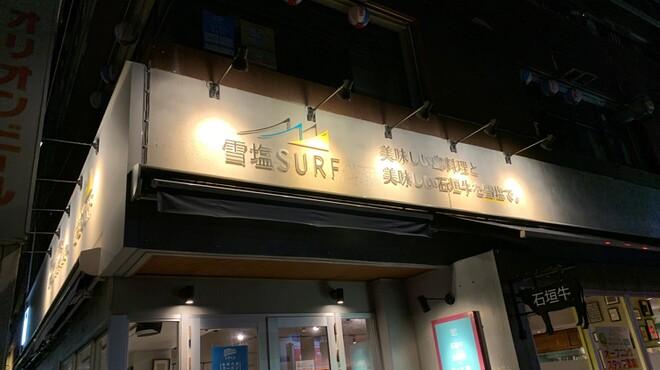 雪塩SURF - メイン写真: