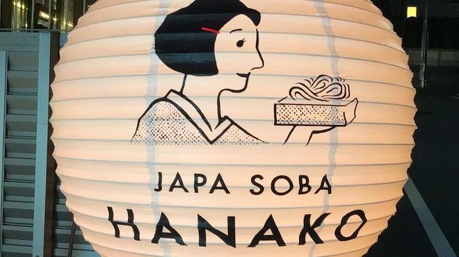 JAPA SOBA HANAKO - メイン写真: