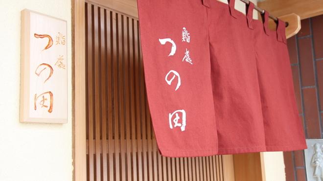 鮨處つの田 - 外観写真: