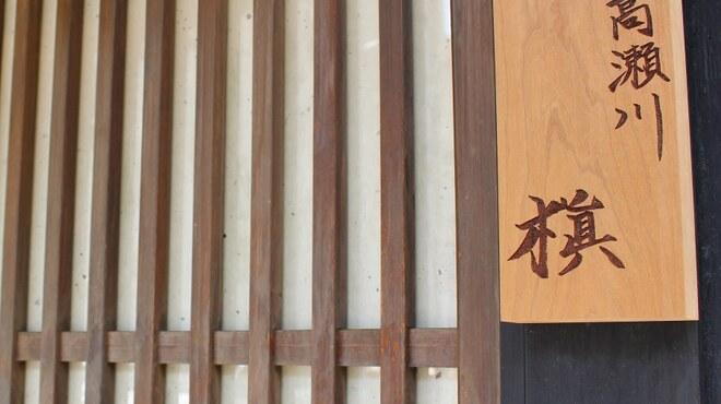 高瀬川 槇 - メイン写真: