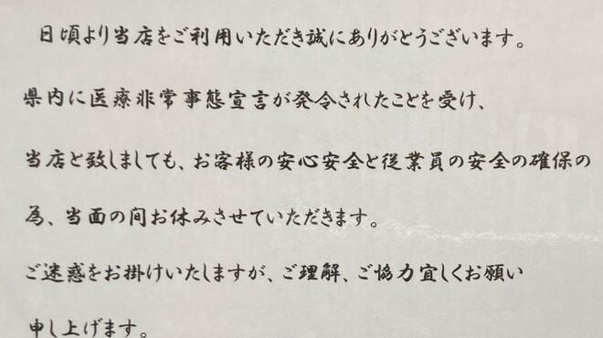 松本藩酒場 酒楽 - メイン写真: