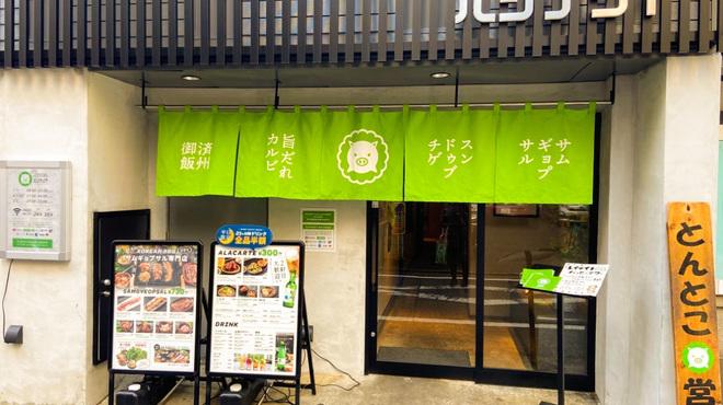 サムギョプサル専門店ベジテジや - メイン写真:
