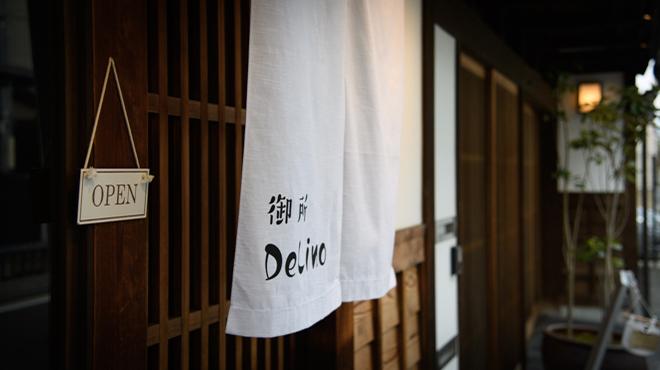 御所 デリノ - メイン写真: