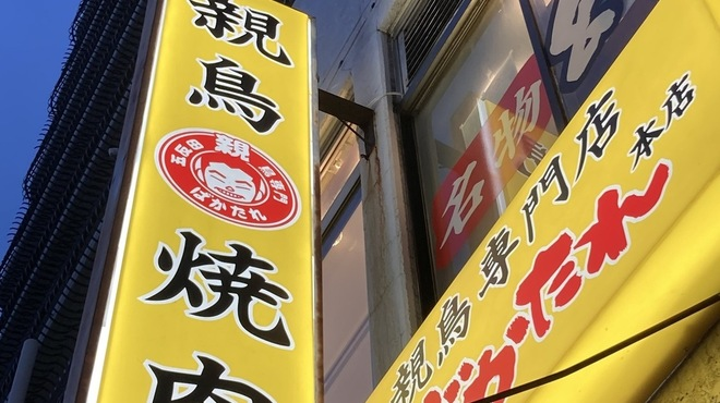 焼肉 親鳥専門店 ばかたれ - メイン写真: