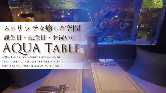 Restaurant AQUA Table - メイン写真: