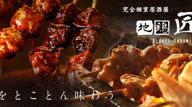九州地鶏 個室 地鶏匠 - メイン写真:
