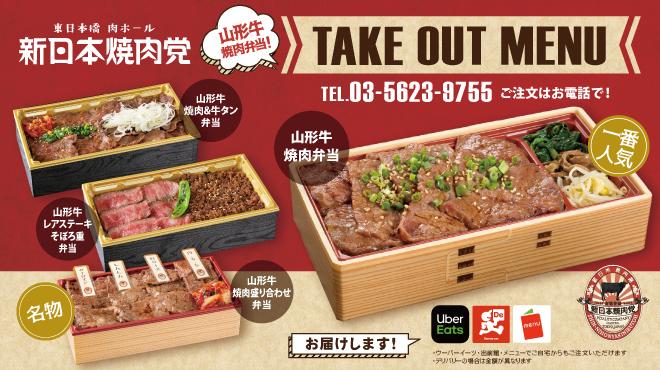 新日本焼肉党 - メイン写真: