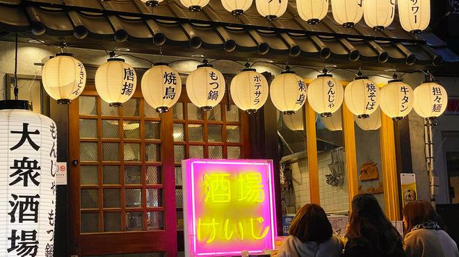 大衆 酒場 けいじ - メイン写真: