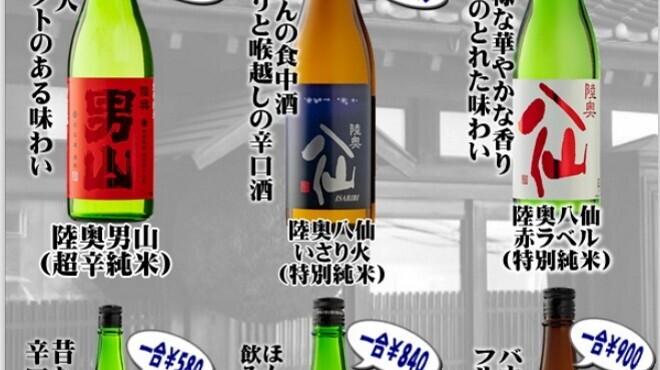 旅サロン 海っ子八戸 - ドリンク写真:料金表