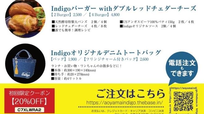 Indigo - メイン写真: