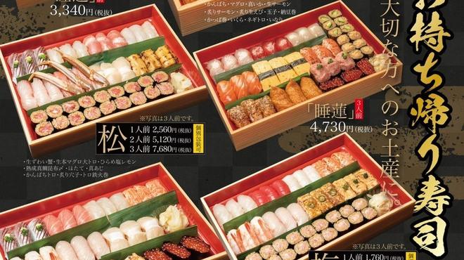 九州寿司 寿司虎 Aburi Sushi TORA - メイン写真: