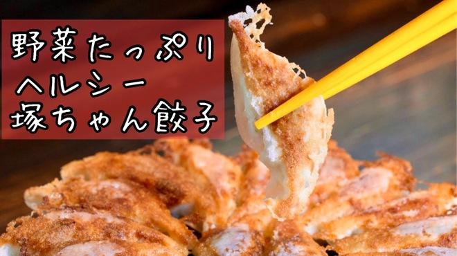 餃子・とんちゃん専門店 塚ちゃん餃子 - メイン写真: